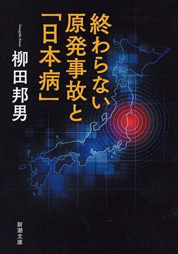 終わらない原発事故と「日本病」 (新潮文庫)の詳細を見る