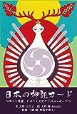 日本の神託カード ミニ (日本の神様シリーズ)