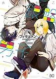 銀盤男子-フィギュメン- 2 (B's-LOG COMICS)
