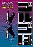ゴルゴ13 (114) (SPコミックス)