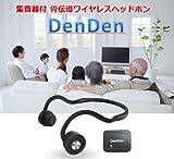 【骨伝導集音器】DenDen(デンデン)鼓膜を介さず内耳に直接音が届く クリアな音質 集音器付骨伝導ワイヤレスヘッドホン