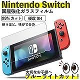 Nintendo Switch ガラスフィルム ブルーライト93%カット 任天堂Switch 保護フィルム Elippa強化ガラス 日本製「旭硝子」素材 硬度9H スイッチ フィルム 目の疲れ軽減・指紋防止・気泡ゼロ・飛散防止・貼り付け簡単