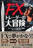FXトレーダーの大冒険 (ウィザードブックシリーズ)