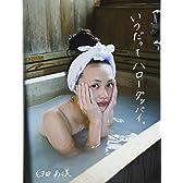 臼田あさ美写真集『いつだってハローグッバイ。』