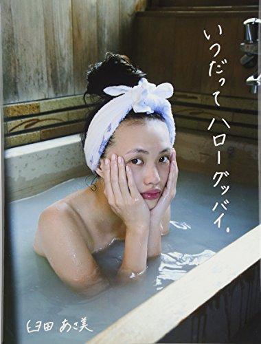 臼田あさ美、OKAMOTO'S・オカモトレイジと結婚