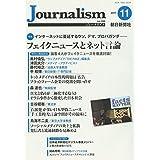 Journalism (ジャーナリズム) 2017年 11月号