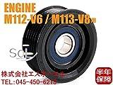 ベンツ W220 W221 W639 ベルトテンションプーリー S320 S350 S430 S500 S55 V350 0002020919