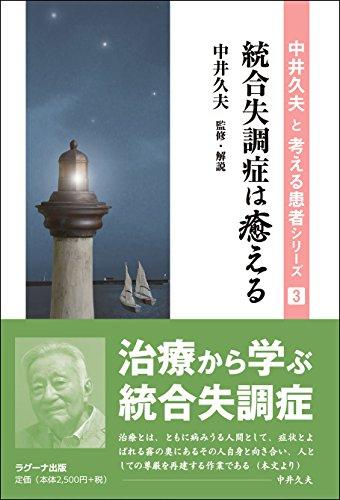 統合失調症は癒える (中井久夫と考える患者シリーズ 3)