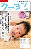 月刊 クーヨン 2019年04月号[雑誌] 画像