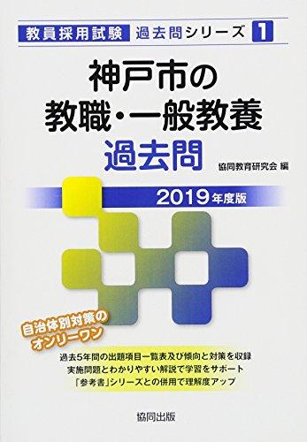 神戸市の教職・一般教養過去問 2019年度版 (教員採用試験「過去問」シリーズ)