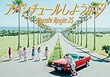 アバンチュールしようよ(完全限定生産盤)(CD+DVD)