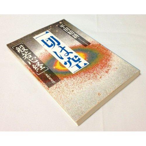 一切は空―般若心経・金剛般若経 (集英社文庫)