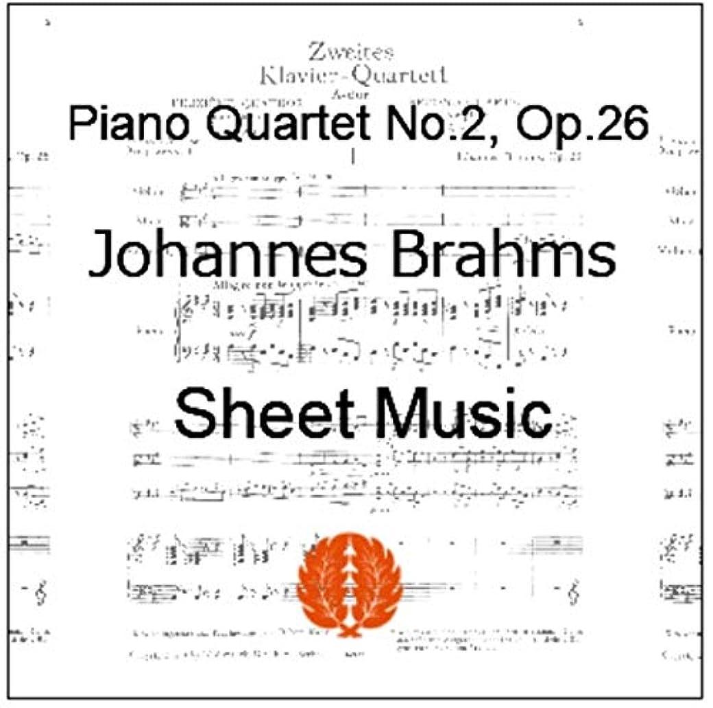 楽譜 pdf ブラームス ピアノ四重奏曲第2番 イ長調 Op. 26 全パート譜セット
