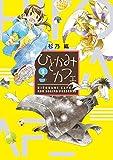 ひとかみカフェ(2) (ウィングス・コミックス)