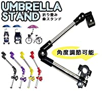 Snner 傘スタンド 折りたたみタイプ 自転車 バイク 電動自転車 車椅子 ベビーカー カート などに 傘 を 固定 する 傘スタンド 傘 ホルダー 傘立て 角度調整 可能! 雨 日除け に アウトドア チェアー テーブル にも 便利!(ブラック)