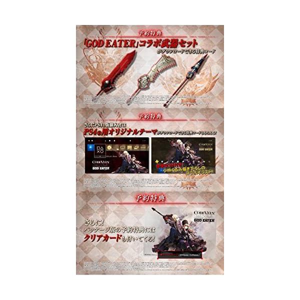 【2019年発売予定】【PS4】CODE VE...の紹介画像3