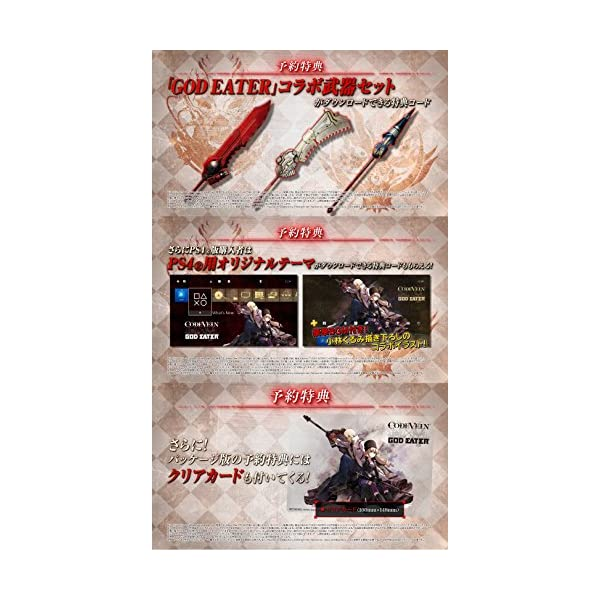 【PS4】CODE VEIN【予約特典】描きお...の紹介画像2