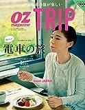 OZ TRIP (オズトリップ) 2016年 04月号 [雑誌] (OZmagazine)