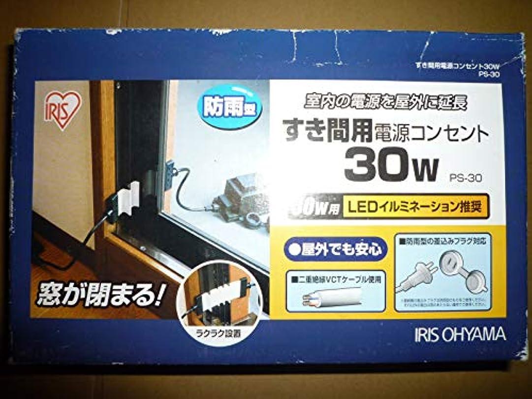 発行延期するカートリッジアイリスオーヤマすき間用電源コンセント30W PS-30
