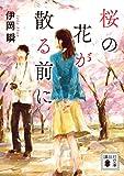 桜の花が散る前に (講談社文庫)