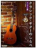 クラシック・ギターのしらべ アンコール編(CD、DVD付) (Acoustic guitar magazine)