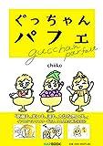 ぐっちゃんパフェ (NAPBOOK)