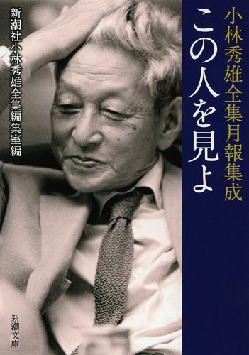 この人を見よ: 小林秀雄全集月報集成 (新潮文庫)の詳細を見る
