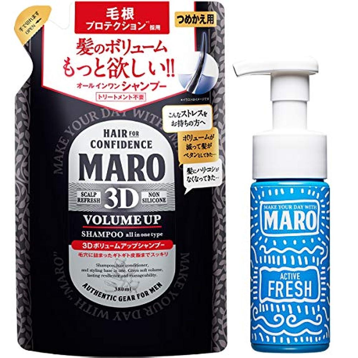 テロリスト新しさ抱擁MARO(マーロ) 3Dシャンプー 泡洗顔付き セット 380ml+泡洗顔150ml