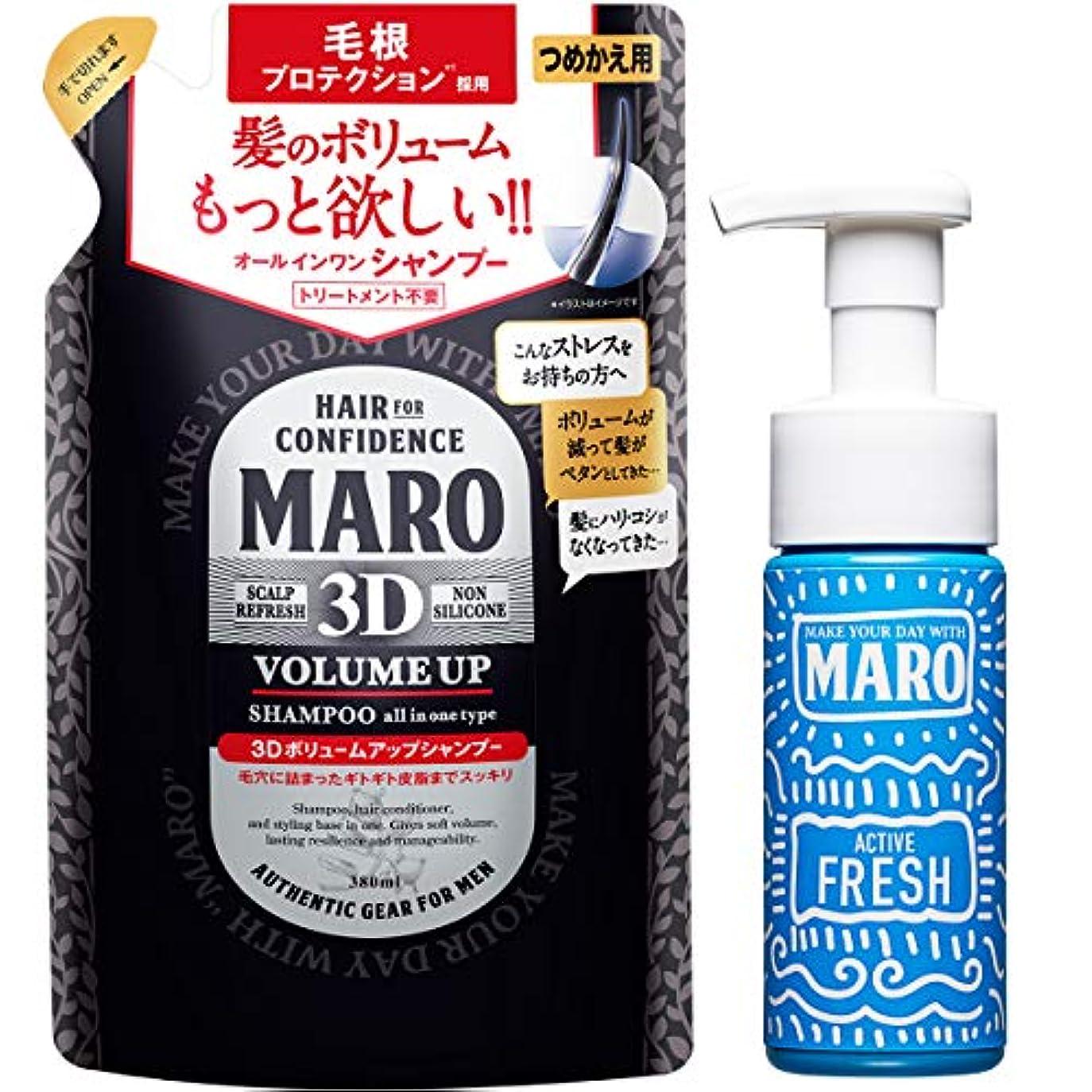 君主制黙認するしないでくださいMARO(マーロ) 3Dシャンプー 泡洗顔付き セット 380ml+泡洗顔150ml