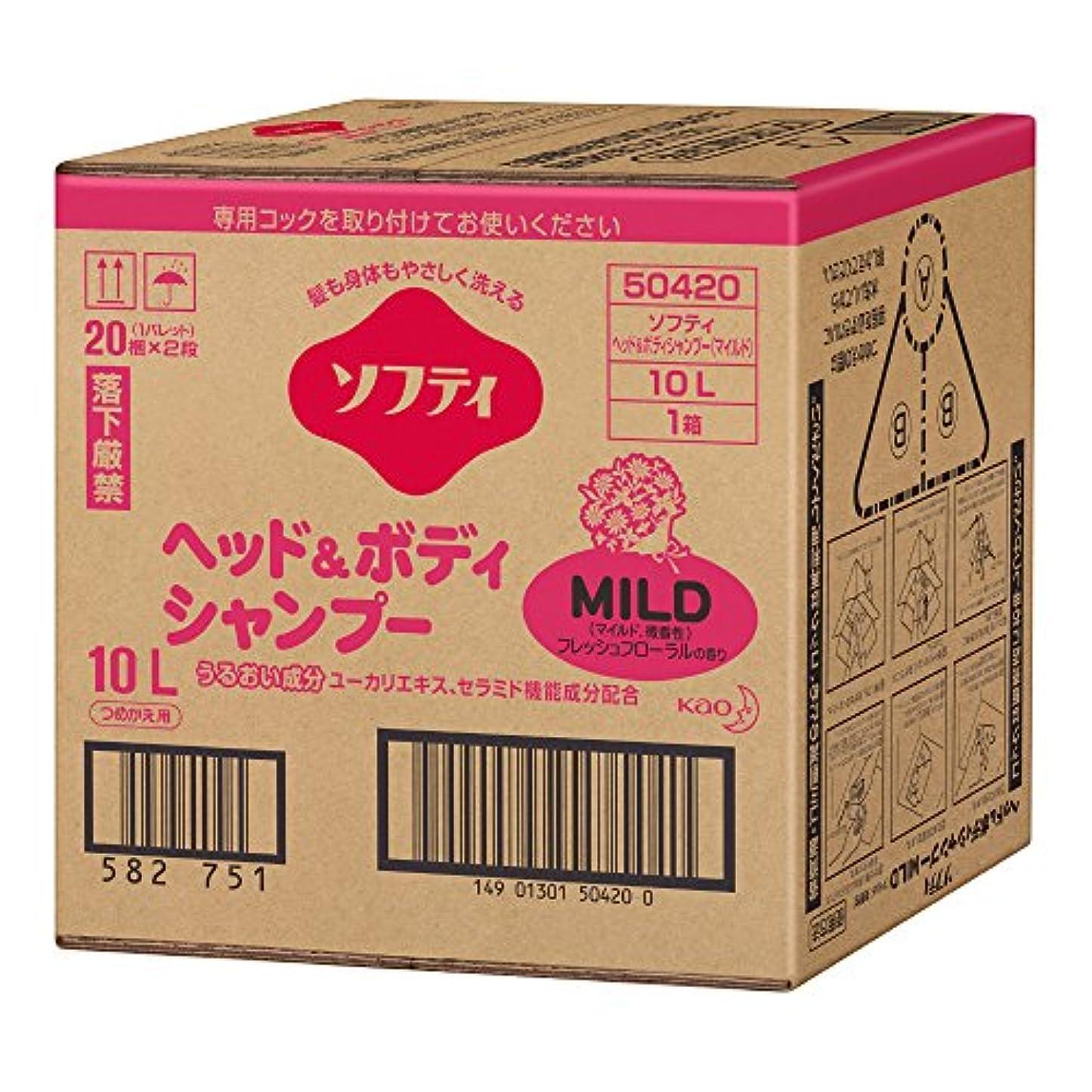ひも管理アクセスできないソフティ ヘッド&ボディシャンプーMILD(マイルド) 10L バッグインボックスタイプ (花王プロフェッショナルシリーズ)