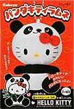 パンダキティラムネ 1BOX(食玩)