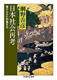 日本社会再考 ──海からみた列島文化 (ちくま学芸文庫)
