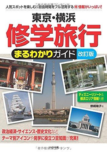 東京・横浜 修学旅行 まるわかりガイド[改訂版]