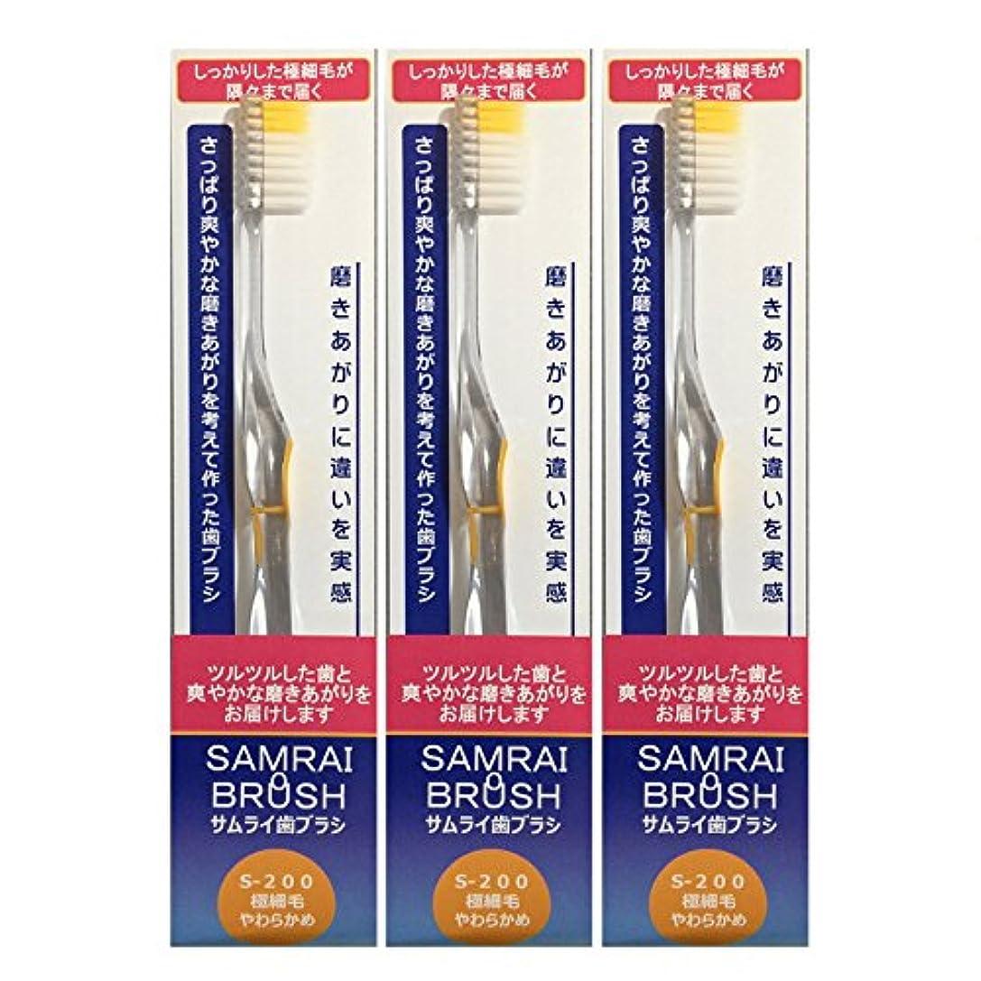 祭り本質的ではない施しサムライ(SAMRAI)歯ブラシやわらかめ イエロー 3本