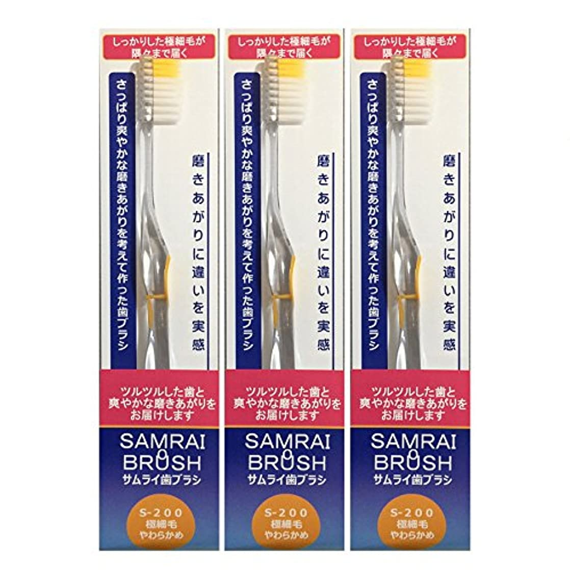 無傷スキャンダラス起こりやすいサムライ(SAMRAI)歯ブラシやわらかめ イエロー 3本