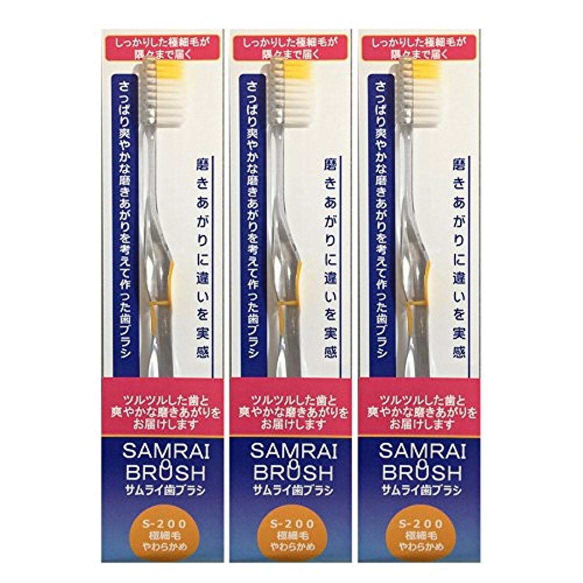 運河解明影のあるサムライ(SAMRAI)歯ブラシやわらかめ イエロー 3本