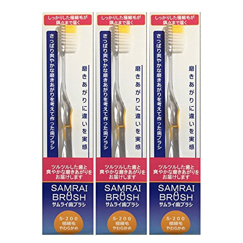 幾分スペルとても多くのサムライ(SAMRAI)歯ブラシやわらかめ イエロー 3本