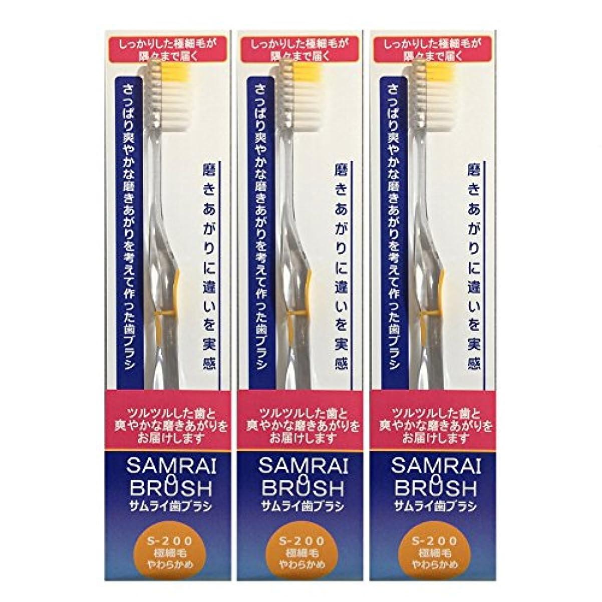 サムライ(SAMRAI)歯ブラシやわらかめ イエロー 3本