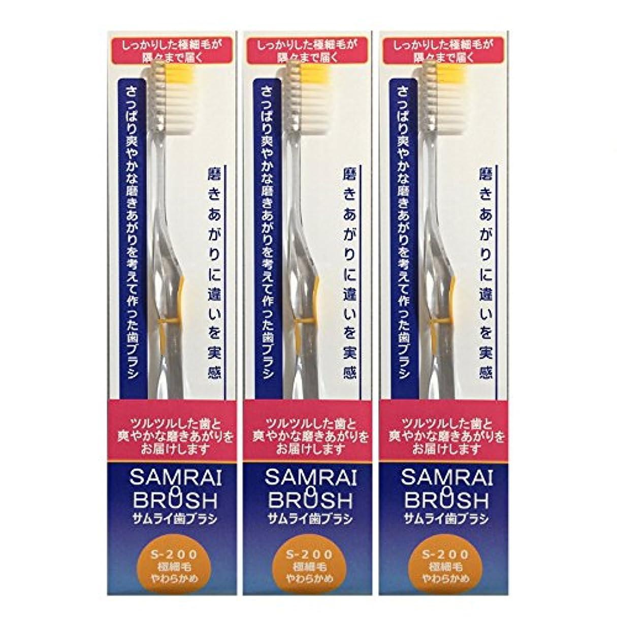 スキー流体隔離サムライ(SAMRAI)歯ブラシやわらかめ イエロー 3本