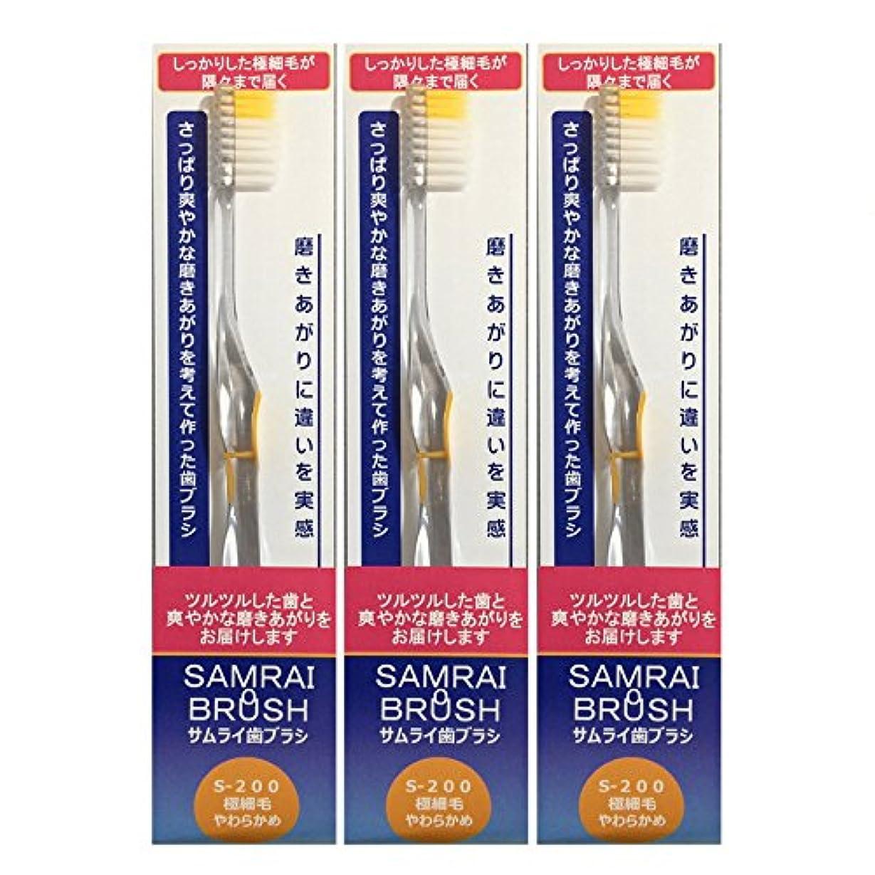 利用可能事業区画サムライ(SAMRAI)歯ブラシやわらかめ イエロー 3本