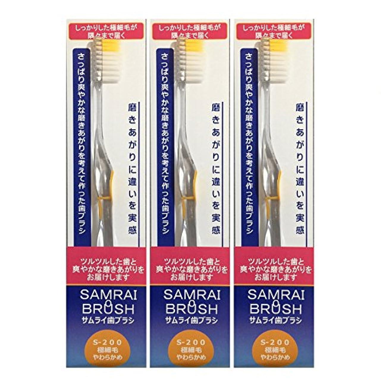 マイクロモロニック死傷者サムライ(SAMRAI)歯ブラシやわらかめ イエロー 3本