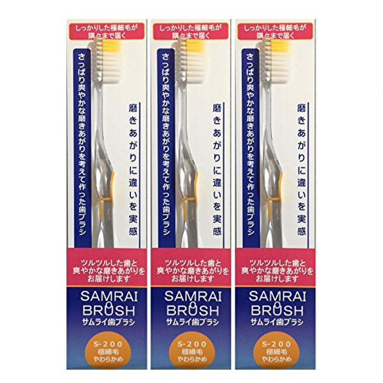 まどろみのあるできれば軽くサムライ(SAMRAI)歯ブラシやわらかめ イエロー 3本