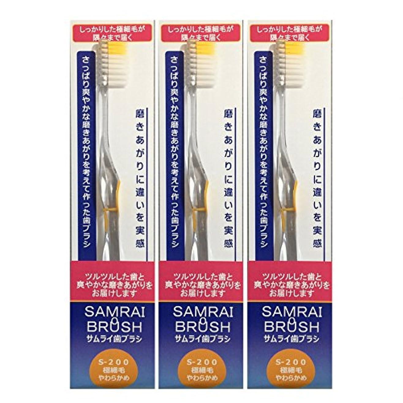 あそこと闘う反対したサムライ(SAMRAI)歯ブラシやわらかめ イエロー 3本