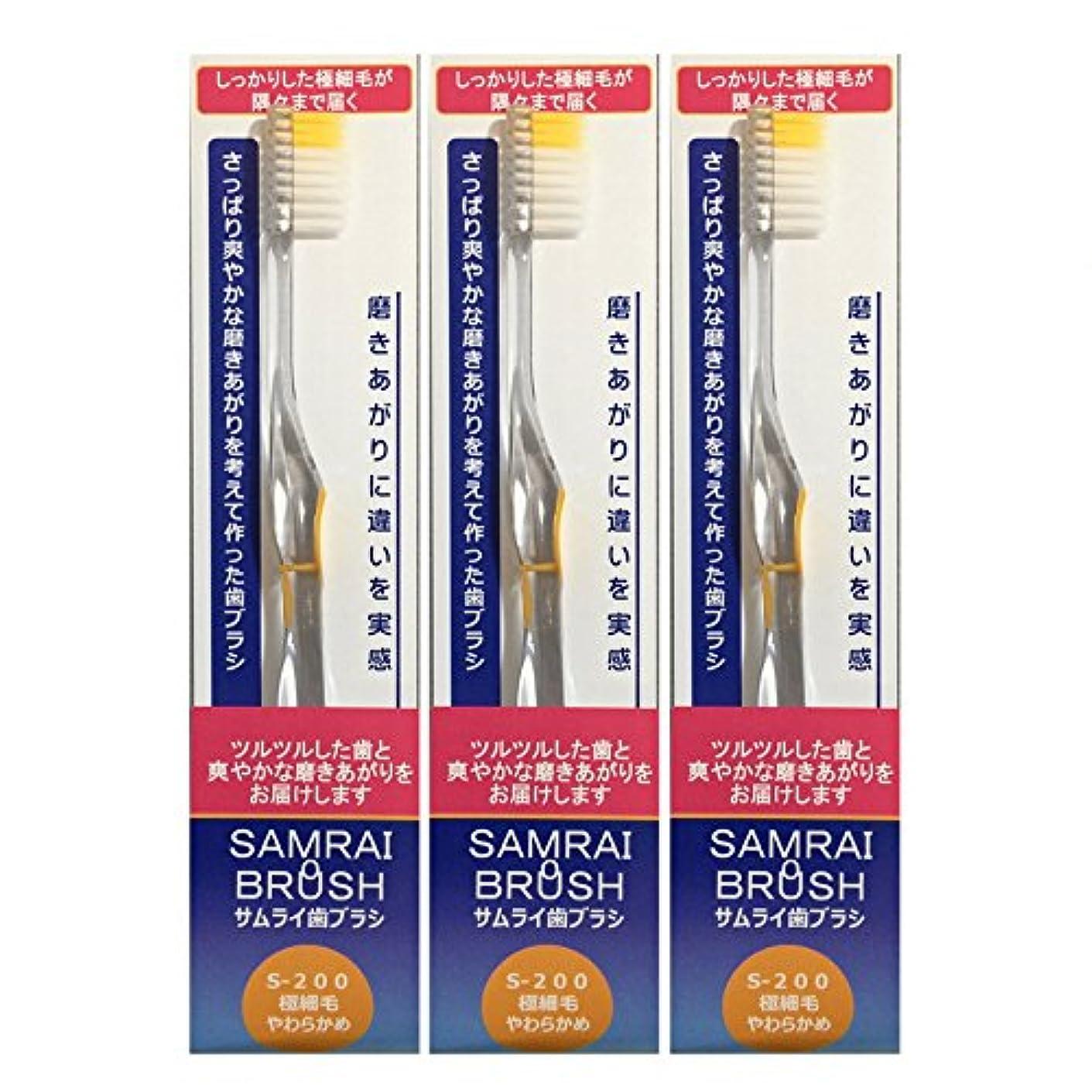 浸したのみレザーサムライ(SAMRAI)歯ブラシやわらかめ イエロー 3本