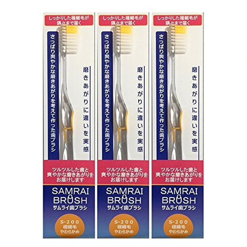 モネ突然腫瘍サムライ(SAMRAI)歯ブラシやわらかめ イエロー 3本