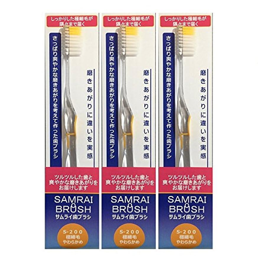 咲く議会音声学サムライ(SAMRAI)歯ブラシやわらかめ イエロー 3本