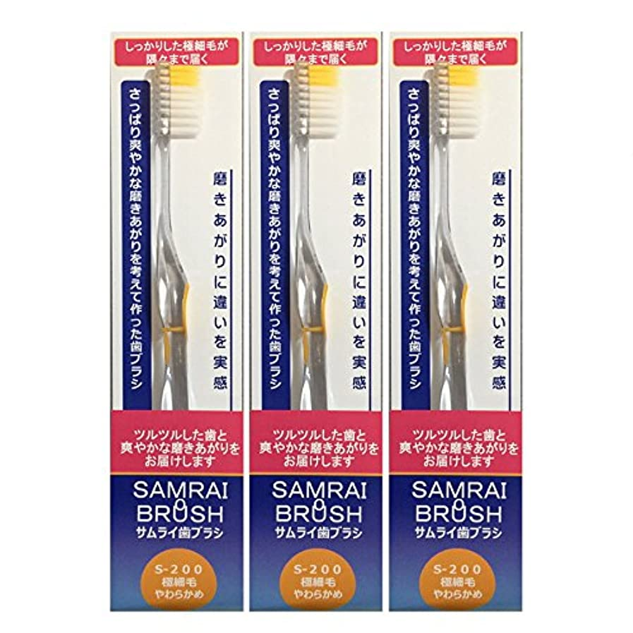 代数的カカドゥサーマルサムライ(SAMRAI)歯ブラシやわらかめ イエロー 3本