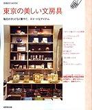 東京の美しい文房具 (SEIBIDO MOOK)