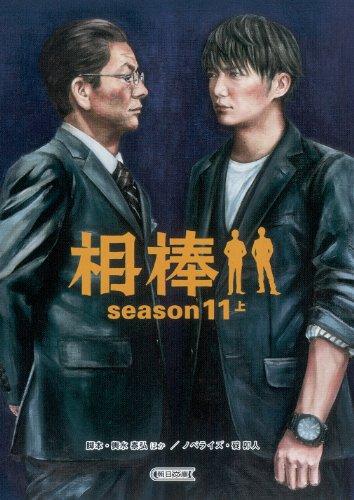 相棒season11 上 (朝日文庫)の詳細を見る