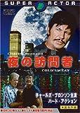 夜の訪問者[DVD]